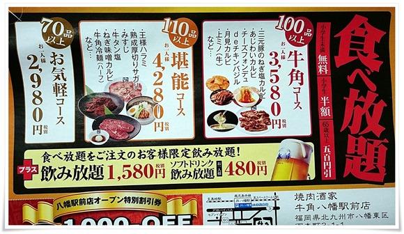 食べ放題メニュー@焼肉酒家 牛角 八幡駅前店