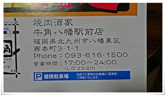 営業案内@焼肉酒家 牛角 八幡駅前店