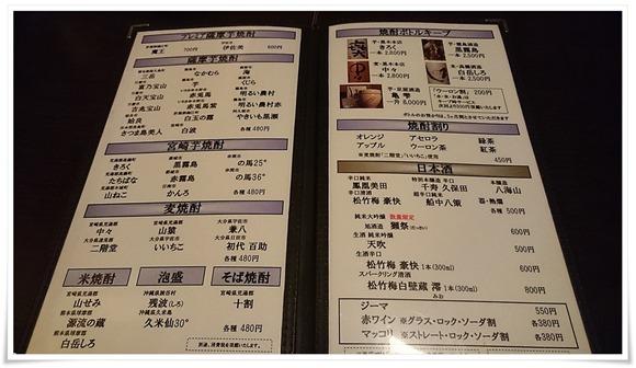 焼酎メニュー@地鶏処 本丸 黒崎店