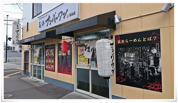 長浜ナンバーワン長浜店
