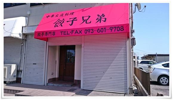 中華家庭料理 餃子兄弟 間もなく復活