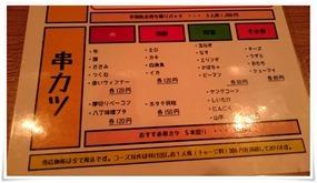 串カツメニュー@サラリーマン横丁 中央町店