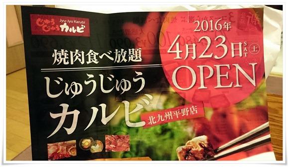 じゅうじゅうかるび北九州平野店