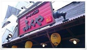 ラーメン工房 ふくや 大分駅前店@大分市末広町