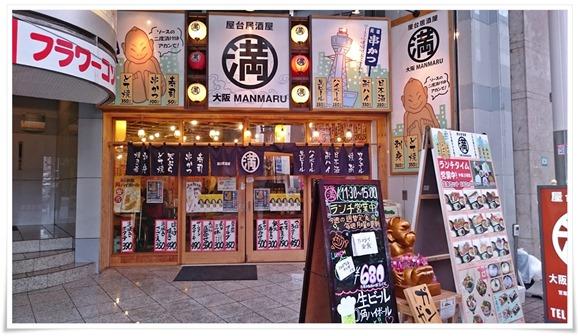 屋台居酒屋 大阪 満マル 中央町店