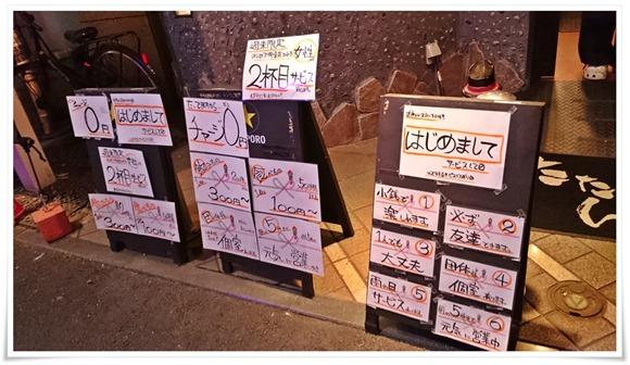店頭の立て看板@たたんばぁ大分店