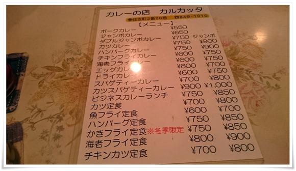 メニュー@カレーのお店 カルカッタ