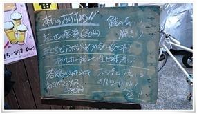 店頭の立て看板@やきとり道場住吉店