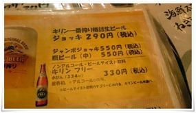 ジャンボジョッキ有@やきとり道場住吉店