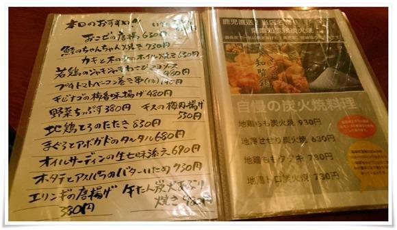 おすすめメニュー@やきとり道場住吉店