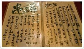 串物メニュー@やきとり道場住吉店