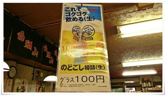 100円ビール万歳@白頭山 駅前店