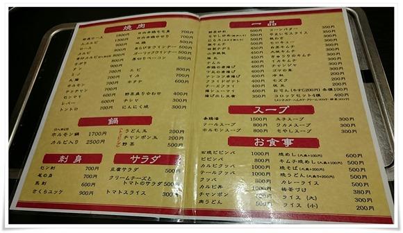 メニュー@白頭山 駅前店