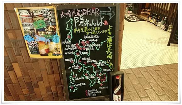 長崎県産酒が飲めます@長崎市船大工町