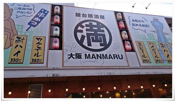 大阪満マル 小倉魚町店
