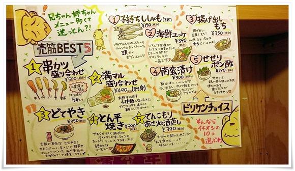 売れ筋メニュー@大阪満マル 小倉魚町店