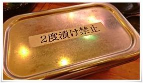 二度漬け禁止@大阪満マル 小倉魚町店