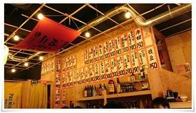 壁面のメニュー@大阪満マル 小倉魚町店