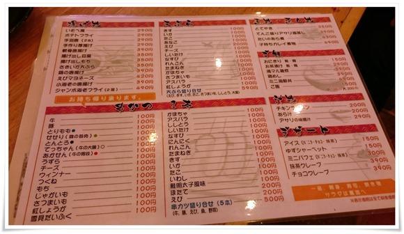 フードメニュー2@大阪満マル 小倉魚町店
