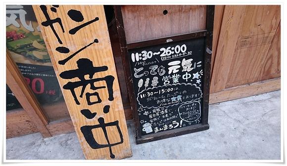営業案内@大阪満マル 小倉魚町店