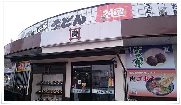 資さんうどん陣山店@八幡西区