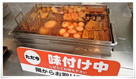 おでんが美味しそう@資さんうどん陣山店