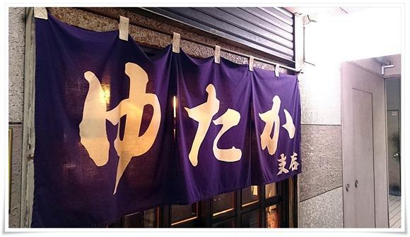 居酒屋ゆたか@八幡西区黒崎