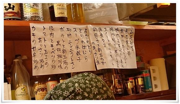 おススメメニュー@居酒屋ゆたか