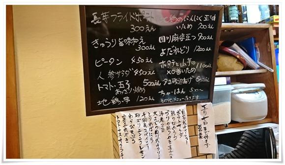 メニュー@居酒屋ゆたか