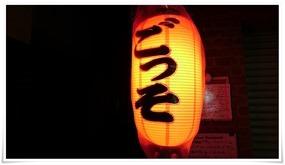 通り沿いの赤提灯@Irie Dining ごっそ
