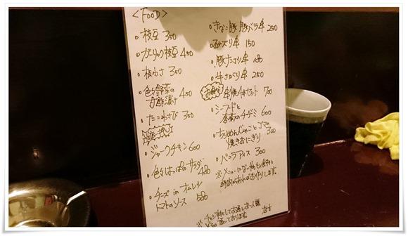 フードメニュー@Irie Dining ごっそ