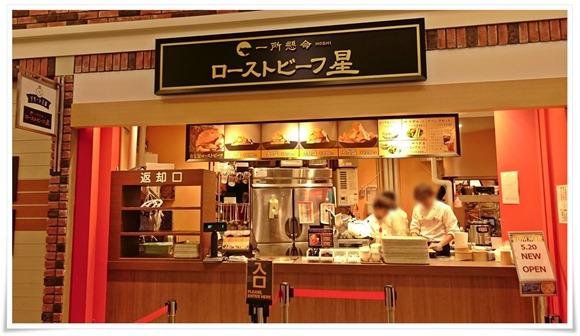 ローストビーフ星 八幡東店