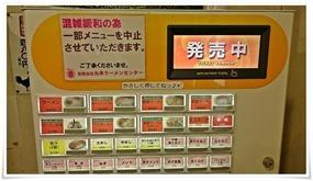 食券購入@丸幸ラーメンセンター