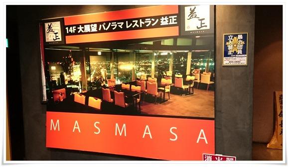 パノラマレストラン益正I'm小倉店