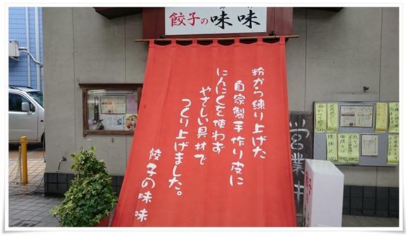 餃子の味味(みみ)@八幡東区中央町