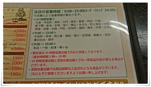 営業案内@資さんうどん 中央町店