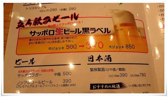 ビールメニュー@竹乃屋 小倉エキナカ店