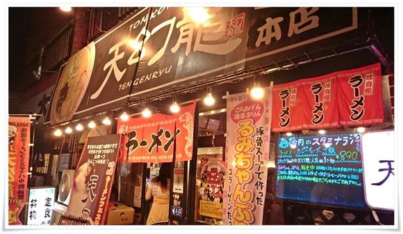 天幻龍(てんげんりゅう)@八幡西区穴生で晩酌!~〆にデカ盛りチャンポンを喰らいました!【閉店】