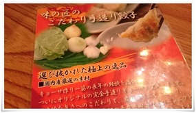 手造り餃子のコダワリ@天幻龍(てんげんりゅう)