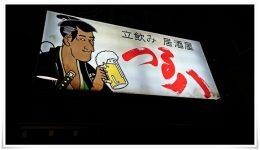 立飲み居酒屋つる八@黒崎