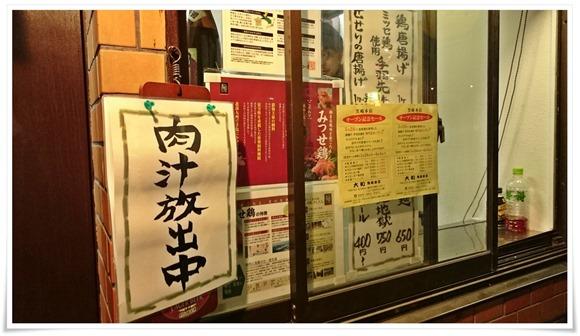 肉汁放出中@大和 黒崎本店