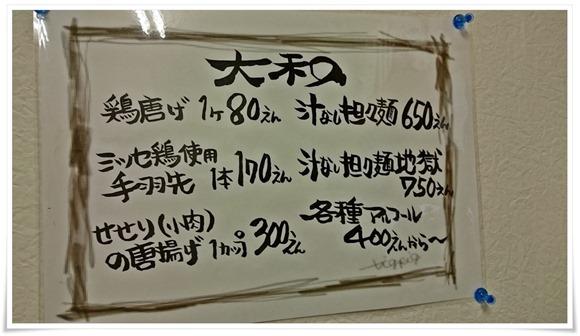 グランドメニュー@大和 黒崎本店