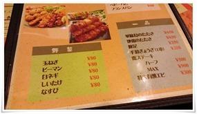 野菜・一品メニュー@焼鳥 梵久楽(ぼんくら)