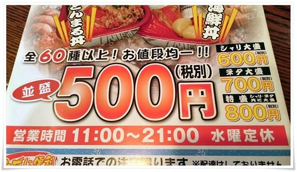 並盛500円@丼丸 小金丸流 大畠店