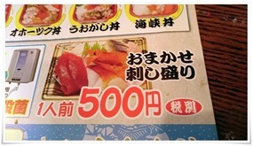 刺し盛り500円@丼丸 小金丸流 大畠店