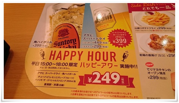 HAPPY HOURメニュー@ガスト 小倉城野店