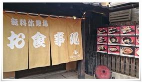 お食事処&無料休憩所@ひょうたん温泉