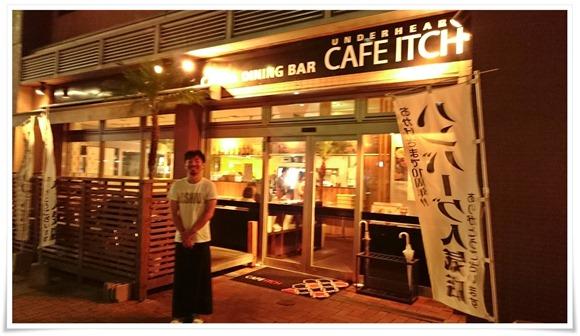 店舗外観@CAFE ITCH(カフェ・イッチ)