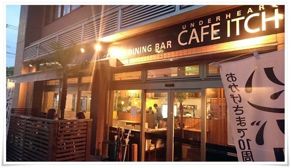 CAFE ITCH(カフェ・イッチ)@八幡駅前