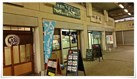 kozuesyokudo1607001